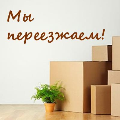 Картинки с надписью о переезде