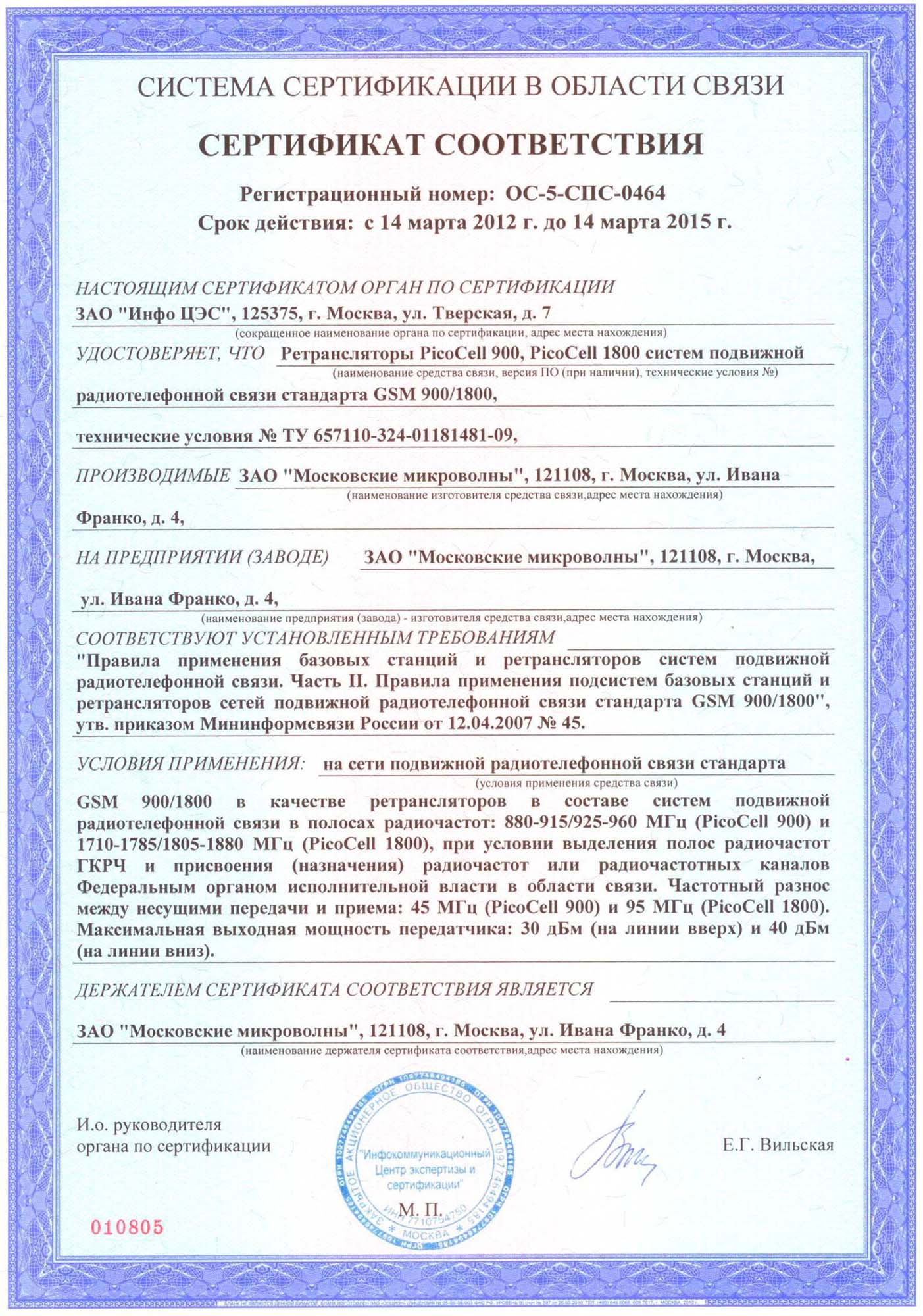 Инструкция К Магнитным Антеннам Для Сотовых Телефонов Триада Gsm 9001800